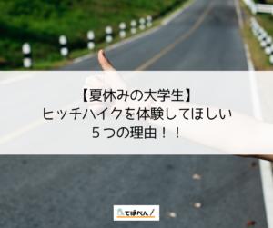 【旅】夏休みの大学生にヒッチハイクを体験してほしい5つの理由!!
