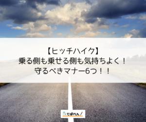 【ヒッチハイク】乗る側も乗せる側も気持ちよく!守るべきマナー6つ!!