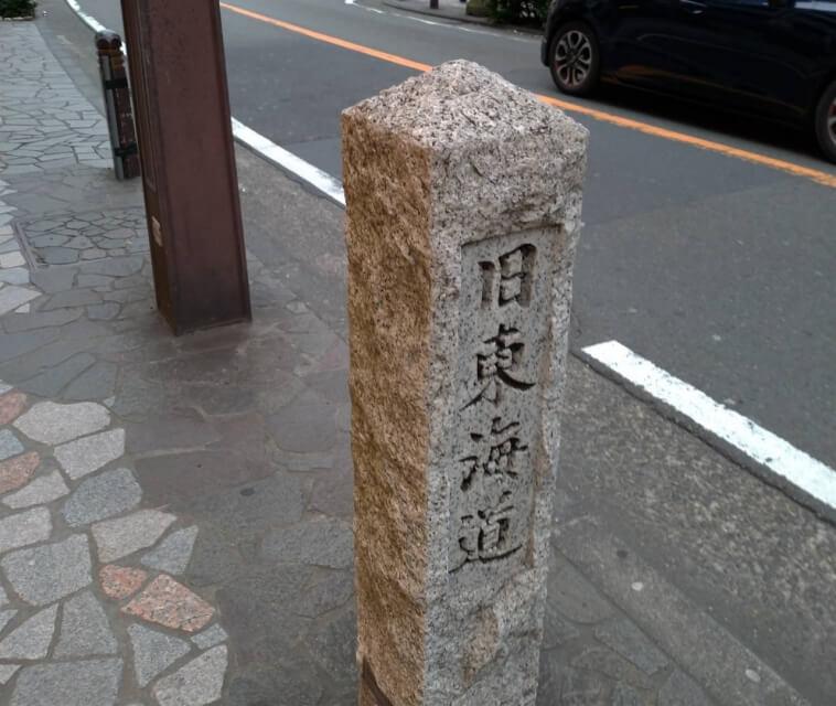 旧東海道の石柱