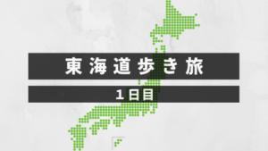 【1日目】京都から東京まで571kmを歩いて行くタイムアタック旅に出発した【東海道徒歩旅】