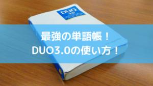 【大学受験】DUO3.0でセンター198点TOEIC750点!その使い方とは?!
