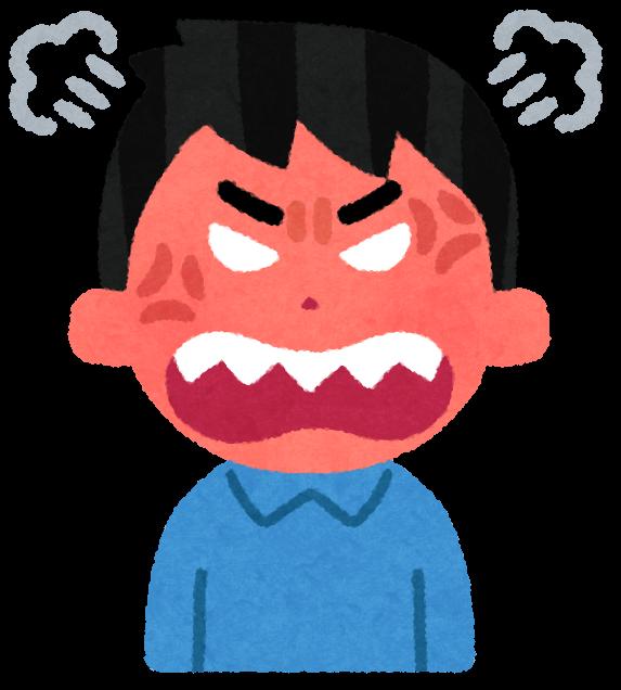 怒るあなた