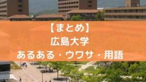 【みんなで作る】広島大学のあるあるネタ・噂・用語まとめ!【随時更新】