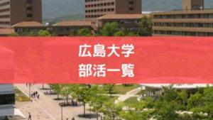 【春から広大】広島大学の部活(体育会)のTwitter一覧!【2020年度版】