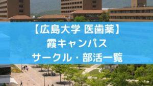 【春から広大】2020年度広島大学霞キャンパスのサークル・部活のTwitter一覧!【医学部/歯学部/薬学部】